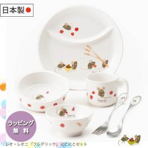 (にこにこセット) レオ・レオニ フレデリック にこにこセット 子供 食器セット お食い初め 出産祝い 日本製 陶器 (02P26Mar16) 出産祝い 食器セット 子供 食器