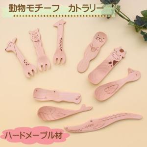 木製カトラリー かわいい 動物 木 スプーン フォーク バターナイフ 子供用 キッズ ベビー メープル