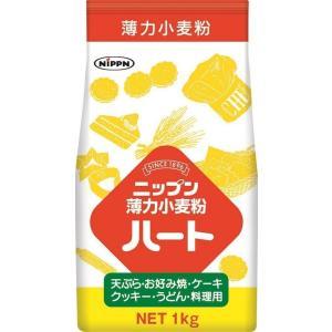 ニップン 薄力小麦粉 ハート 1kg【15セット】ケース売り