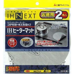 三菱 IHネクスト IHヒーターマット 2P