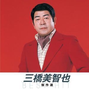 CD1480 NKCD-8030三橋美智也傑作の商品画像|ナビ