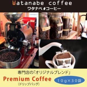 専門店の「オリジナルブレンド」 Premium coffee ドリップバッグ(10g×30袋)|watanabe-coffee
