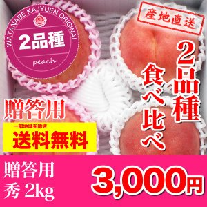 福島の桃 贈答用 2品種食べ比べセット(早生種 中生種 晩生種 極晩生種 極々晩生種の中から1種)秀品 2kg 6〜8玉入り 送料無料|watanabe-kajuen
