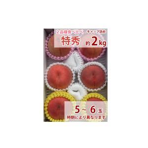 福島の桃 贈答用 2品種食べ比べセット(早生種 中生種 晩生種 極晩生種 極々晩生種の中から1種)特秀品 2kg 6〜7玉入り 送料無料|watanabe-kajuen