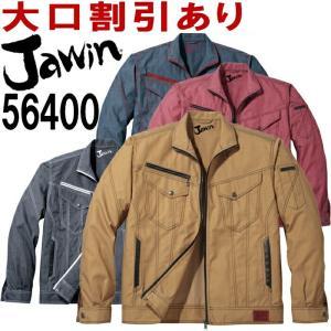 2枚以上で送料無料 ジャウィン Jawin 56400 EL 56400シリーズ 長袖ジャンパー 自...