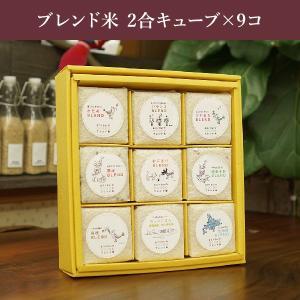 ブレンド米 2合キューブ×9コ ギフトセット/オリジナルお米ギフト/お中元 お歳暮 贈答用|watanabebeikoku