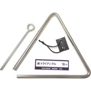 Kikutani(キクタニ) トライアングル 18cm 三角形 打楽器 金属棒 バチ 吊り皮 ヒモ付き 合奏 パーカッション 楽器 T-18 triangle|watanabegakki