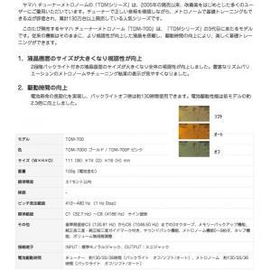 YAMAHA TDM-700G ゴールド チューナーメトロノーム クロマチックチューナー 管楽器 ピッチ テンポ 吹奏楽 基礎トレーニング metronome tuner TDM-700 gold watanabegakki 03