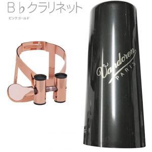 vandoren LC51PGP B♭ クラリネット ピンクゴールド リガチャー M/O キャップ付 逆締め ラバーマウスピース用 MO Bフラット clarinet Ligature pink gold PGP watanabegakki