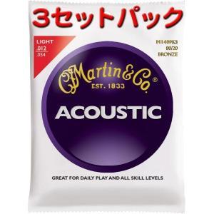 Martin(マーチン) 3セットパック マーチン アコギ弦 M140PK3 ライトゲージ 12-54 ブロンズ弦 アコースティックギター弦 1弦 012 - 6弦 6本 フォークギター弦|watanabegakki