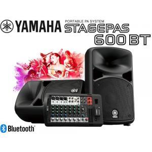 YAMAHA(ヤマハ) STAGEPAS600i ◆ PAシステム ( PAセット )  ・340W+340W 計680W