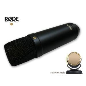 ◆ RODE ( ロード )  NT1 Single [ 商品説明 ] レコーディングなどに大活躍す...