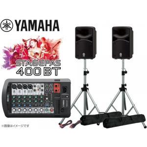 ポータブルPAシステムの定番 YAMAHA STAGEPAS(ステージパス)シリーズの400BTとラ...