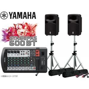YAMAHA(ヤマハ) STAGEPAS600i スピーカースタンド(K306/ペア) セット ◆ PAシステム ( PAセット )