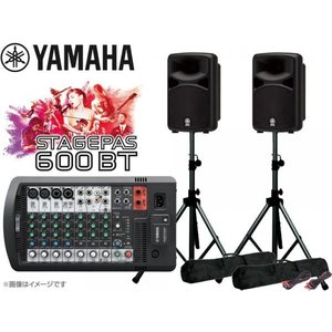 YAMAHA(ヤマハ) STAGEPAS600i スピーカースタンド(K306B/ペア) セット ◆ PAシステム ( PAセット )