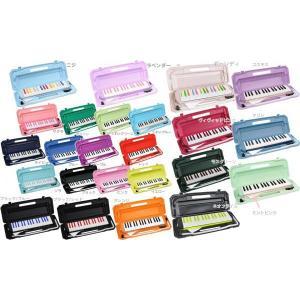 32鍵 鍵盤ハーモニカ KC P3001-32K メロディー ピアノ 立奏用唄口 卓奏用パイプ 楽器 ケース ピンク ブルー ブラック オレンジ カラー鍵盤 学校 学販に|watanabegakki
