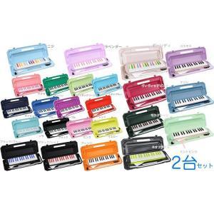 Kyoritsu/キョーリツ 2台 セット 32鍵 鍵盤ハー...