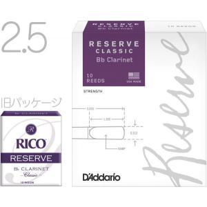 ダダリオ レゼルヴ クラシック B♭ クラリネットリード RESERVE リード 10枚入り 2番 3番 4番 1/2 2.5 3.5+ LDADRECLC DCT1025 DCT1030 DCT10355 他|watanabegakki