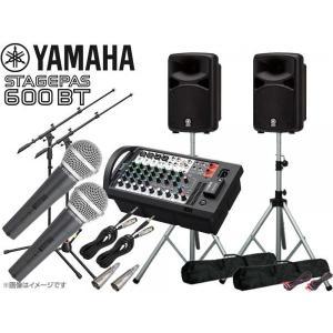 YAMAHA(ヤマハ) STAGEPAS600i マイク2本とマイクスタンド2本 スピーカースタンド  (K306S/ペア)  ◆ PAシステム ( PAセット )