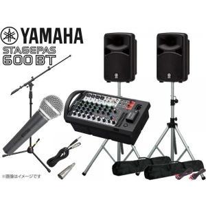 YAMAHA(ヤマハ) STAGEPAS600i マイク1本とマイクスタンド1本 スピーカースタンド (K306S/ペア)  ◆ PAシステム ( PAセット )