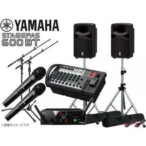 YAMAHA(ヤマハ) STAGEPAS600i AKGワイヤレスマイク2本とマイクスタンド2本 スピーカースタンド セット (K306S/ペア)  ◆ PAシステム ( PAセット )