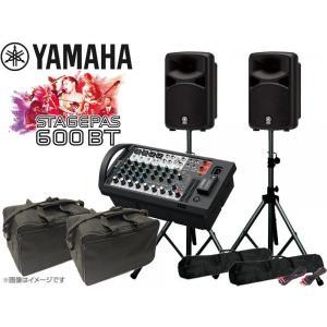 YAMAHA(ヤマハ) STAGEPAS600i スピーカースタンド&キャリングケース付きセット (K306B/ペア)
