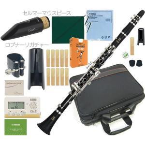 YAMAHA(ヤマハ) ABS樹脂 クラリネット YCL-255 新品 B♭管 本体 初心者 管楽器 スタンダード Bフラット 管体 プラスチック 楽器 clarinet  【 YCL255 定番】