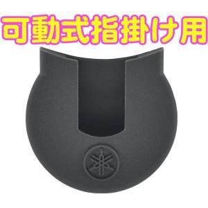 木管楽器の指掛けに差し込んで使用。ヤマハであればYCL-255や新仕様のYCL-450などストラップ...