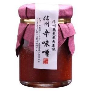 信州辛味噌55g『蕎麦/薬味』 watanabeseimen