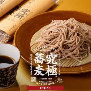 ギフト 蕎麦 そば 究極そば12束入 乾麺 保存食|watanabeseimen