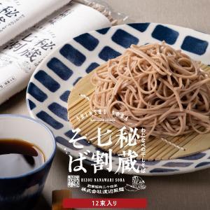 ギフト 蕎麦 そば 秘蔵七割そば12束入 乾麺 保存食|watanabeseimen