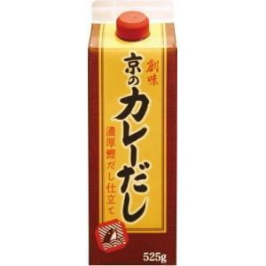 創味 京のカレーだし 525g『そばつゆ/うどんつゆ/万能』