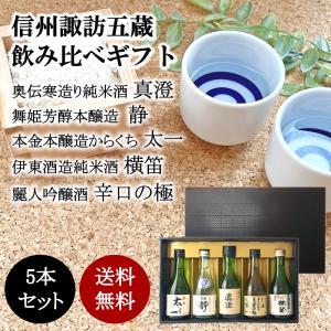 父の日 プレゼント 諏訪の銘酒5本セット『信州の日本酒/真澄/舞姫/麗人/本金/横笛』