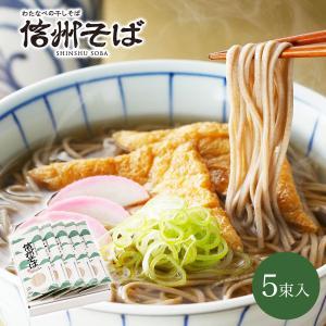 ギフト 蕎麦 そば 信州そば5束入 乾麺|watanabeseimen