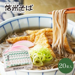 ギフト 蕎麦 そば 信州そば20束入り 乾麺 保存食