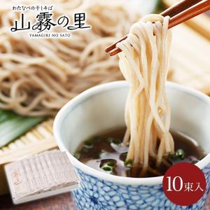 ギフト 蕎麦 そば 山霧の里10束入 乾麺|watanabeseimen