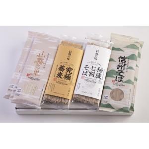 父の日 プレゼント 蕎麦 そば 乾麺バラエティセット 『乾麺 ギフト 御中元』|watanabeseimen
