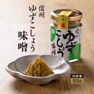 ゆずこしょう味噌55g『蕎麦/薬味』 watanabeseimen