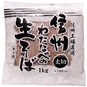 蕎麦 太切生そば1kg×12袋セット『まとめ買い 5%割引 業務用 信州そば』|watanabeseimen