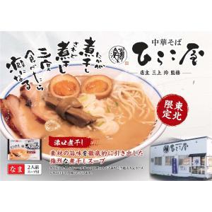 中華そば ひらこ屋 濃口煮干しラーメン2食×12袋セット 送料無料 watanabeseimen
