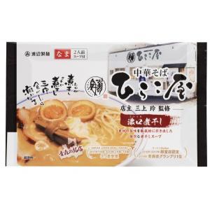 中華そば ひらこ屋 濃口煮干しラーメン2食×12袋セット 送料無料 watanabeseimen 02