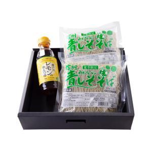 ギフト 蕎麦 青しそ・レモンつゆセット 夏 限定 清涼|watanabeseimen