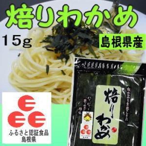 【ふるさと認証食品】島根県産焙りわかめ 15g |watanabess
