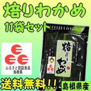 島根県産焙りわかめ 15g×11袋 ふるさと認証食品 watanabess