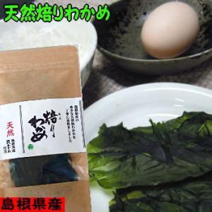 島根県産天然焙りわかめ 7g  watanabess