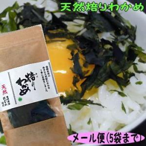 【5袋までならメール便で送れます】島根県産天然焙りわかめ 7g |watanabess