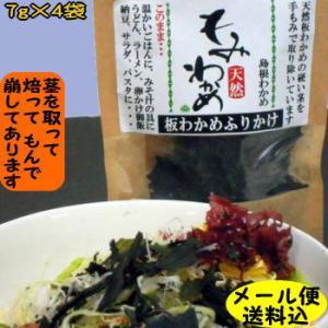 【メール便】島根県産天然板わかめだけでできている! 無添加天然もみわかめ4袋セット【若布】【めのは】|watanabess