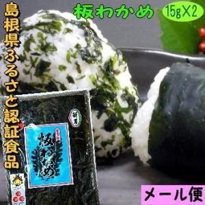 メール便【ふるさと認証食品】島根県産養殖板わかめ 16g×2袋セット