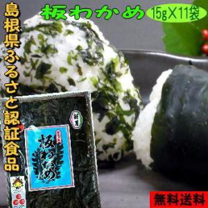 【新物】【ふるさと認証食品】島根県産養殖板わかめ 16g×11袋|watanabess