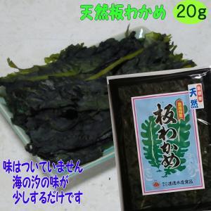 【新物】島根県産天然板わかめ 20g|watanabess